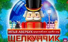 Авербух подаст в суд на организаторов фальшивого ледового шоу «Щелкунчик»