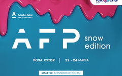 Alfa Future People Snow Edition
