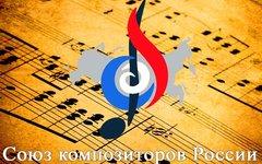 Союз композиторов устроит курсы для авторов в шести городах России