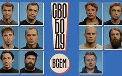 Российские актеры поддержали фигурантов «московского дела» от их лица