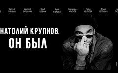 Фильм об Анатолии Крупнове выйдет в российский прокат