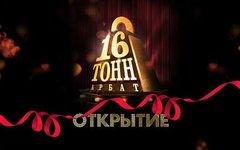 Новая версия клуба «16 Тонн» откроется на Арбате