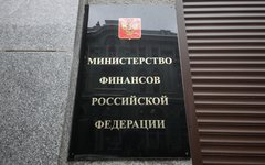 Министерство финансов РФ © KM.RU, Алексей Белкин