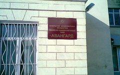 """Московский машиностроительный завод """"Авангард"""""""