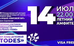Казахстан победил на конкурсе «Славянский базар»