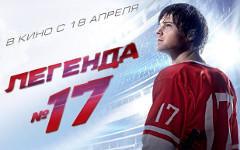 Определен наиболее рейтинговый российский фильм