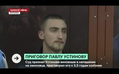 Приговор актеру Павлу Устинову