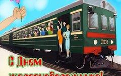 Ретро-открытка ко Дню железнодорожника