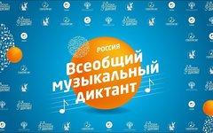 Всеобщий музыкальный диктант пройдет 19 октября