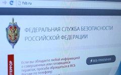 Сайт ФСБ
