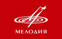 Государство продало фирму «Мелодия» с уникальным аудиоархивом СССР