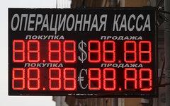 Обмен валют © KM.RU, Илья Шабардин