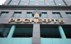 Здание компании «Роснефть»