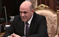 Михаил Мишустин. Фото с сайта kremlin.ru
