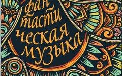 «Мелодия» объединила сказочные произведения русских композиторов в сборнике