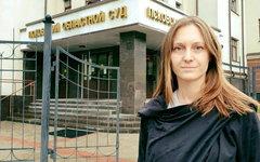 Светлана Прокопьева у Псковского облсуда