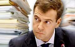 Медведев не намерен заставлять чиновников отчитываться о расходах