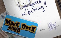 Макс Орех «Устраиваюсь на работу»