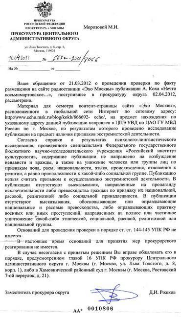 Либерал Кох назвал русских мужчин подонками