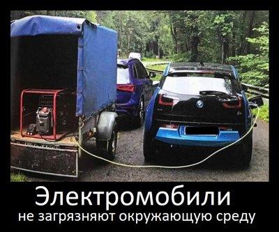 Elektromobiliai neteršia gamtos......