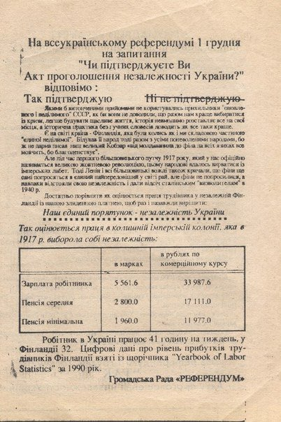 Украинская агитация перед