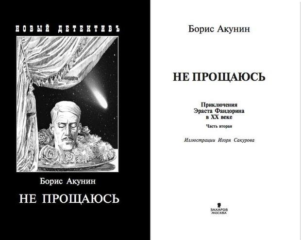Акунин обнародовал первую руководителя заключительного романа оФандорине