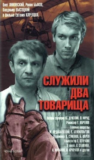 «Фильм Служили Два Товарища» — 2000