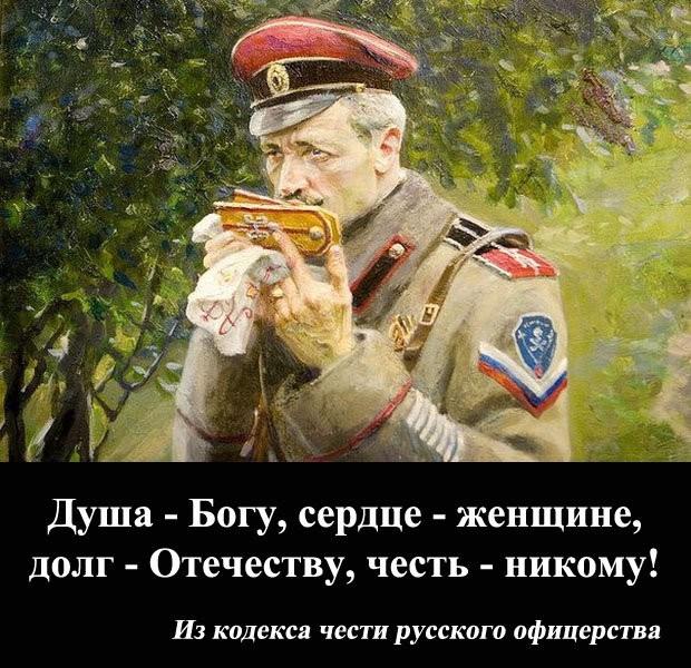 SIELA- DIEVUI, ŠIRDIS- MOTERIAI, SKOLA TĖVYNEI, GARBĖ- NIEKAM!Carinės Rusijos karininko kodeksas...