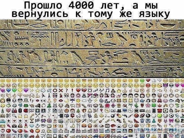 Po 4000 metų, grįžom prie tos pačios kalbos....