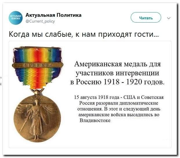 Amerikosų interventų medalis...