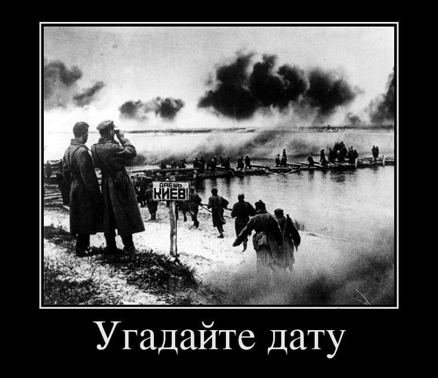 С Днем Танкиста!  781268_ugadajte-datu_demotivators_to