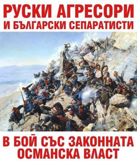 <p>Rusų agresoriai ir bulgarų separatistai kovoje preš teisėtą osmanų valdžią.</p>...