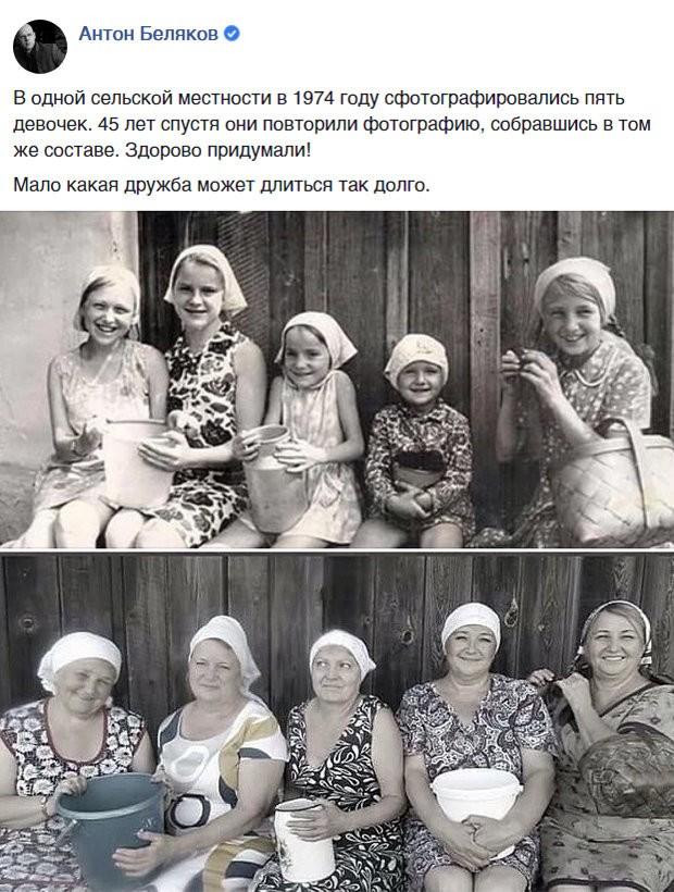 Tos pačios po 45 metų....