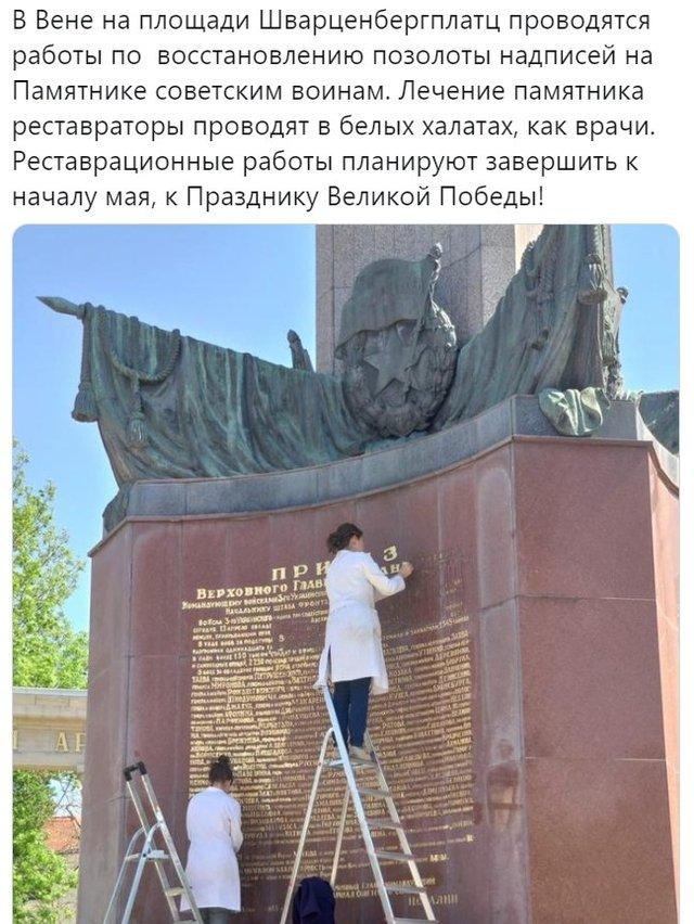 Vienoje restauruojamas paminklas armijai išvaduotojai aukso raidėmis...