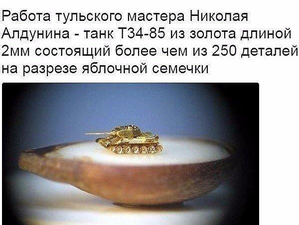 Meistro iš Tulos Nikolajaus Aldunino darbas- tankas T34 pagamintas iš 2 mm aukso, susidedantis daugiau kaip iš 250 de...