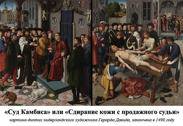 Odos nudyrimas nuo parsidavusio teisėjo, 15 a. nyderlandų dailininko paveikslas....