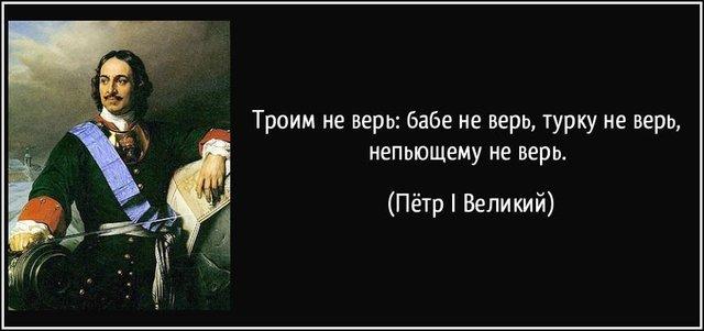 <p>Trimis netikėk: boba netikėk, turku netikėk ir negerenčiu netikėk.</p>  <p>Petras Pirmasis<...