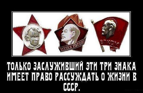 <p>Tik užsitarnavęs &scaron;iuos tris ženklus turi teisę spręsti apie gyvenimą TSRS.</p>...