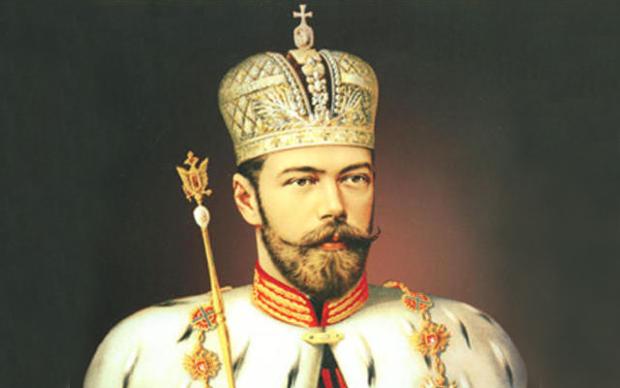 Николай Второй.