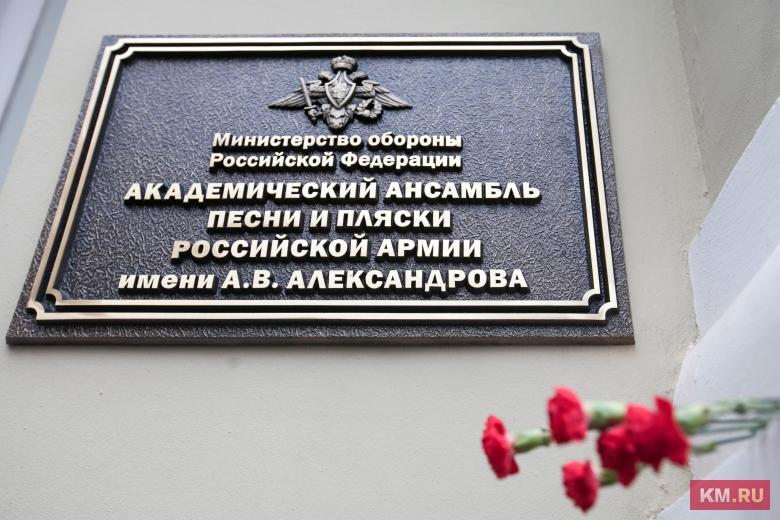 Парк имени ансамбля Александрова открыли в Белграде